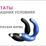 Массаж простаты страпоном )))