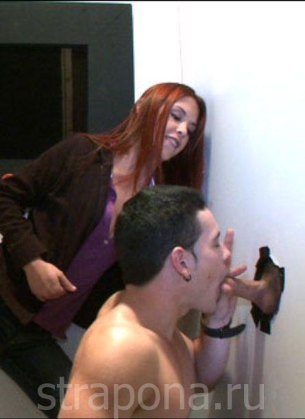 девушка заставила парня сосать член через дырочку в стене